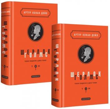 Шерлок Голмс. Повне видання у 2-х томах - Конан Дойл А. (4820000077675)