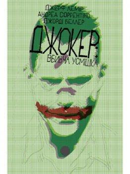Джокер. Вбивча усмішка