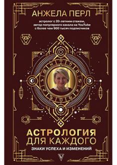 Астрология для каждого. 93435