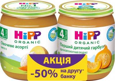 "Набір дитячих овочевих пюре HiPP ""Овочеве асорті"" 125 г + ""Перший дитячий гарбуз"" 125 г (4820237680112)"