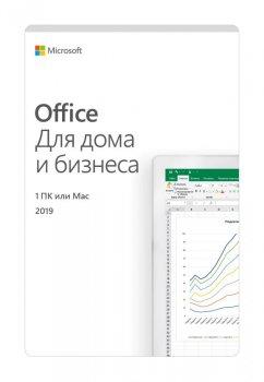 Офісне додаток Microsoft Office для Дому та Бізнесу 2019 (ESD - Цифрова ліцензія, всі мови) (T5D-03189)