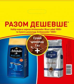 Кофейный набор Ambassador с сухим шоколадом 2 кг (8720254065052)