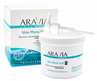 Фитогель для моделирующего обёртывания Aravia Organic Slim Phyto Gel 550 мл (7041)