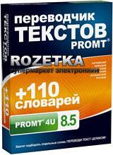 PROMT 4U 8.5 ГІГАНТ + 110 словників. Коробкова версія (4606892012105)