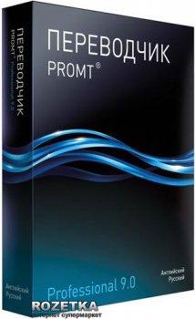 PROMT Professional 9.0 а-р-а, Коробкова версія (4606892012228)