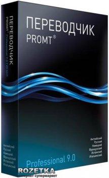 PROMT Professional 9.0 ГІГАНТ, Коробкова версія (4606892012211)