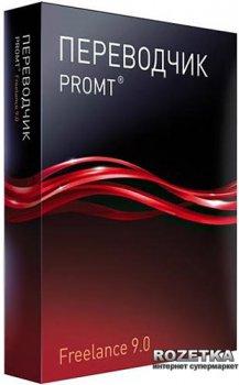 PROMT Freelance 9.0, Коробочна версія (4606892012259)