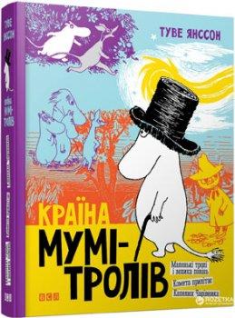 Країна Мумі-тролів. Книга перша - Туве Янсон (9786176796466)