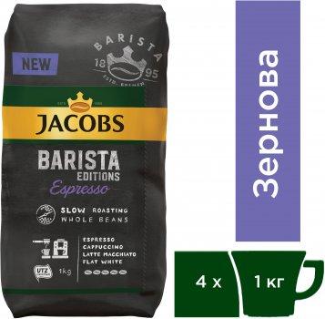 Упаковка кофе в зернах Jacobs Editions Espresso 100% Арабика 1 кг х 4 шт (8711000895795)