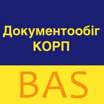 BAS Документообіг КОРП. Спеціальна поставка для користувачів корпоративних продуктів