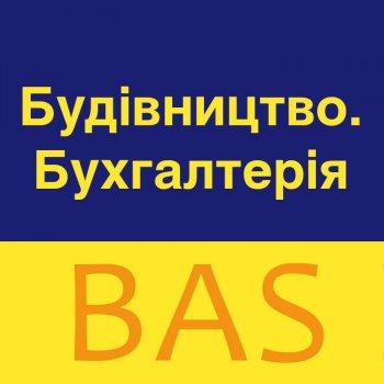 BAS Будівництво. Бухгалтерія.Комплект на 5 користувачів