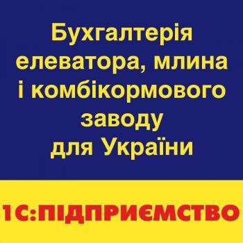 1С:Підприємство 8. Бухгалтерія елеватора, млина і комбікормового заводу для України, клієнтська ліцензія на 20 робочих місць