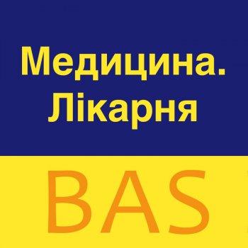 BAS Медицина, клієнтська ліцензія на 1 робоче місце