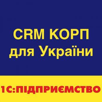 1С:Підприємство 8. CRM КОРП для України, клієнтська ліцензія на 1 робоче місце