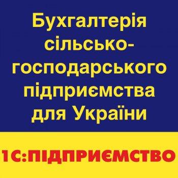 1С:Підприємство 8. Бухгалтерія сільськогосподарського підприємства для України, клієнтська ліцензія на 5 робоче місце