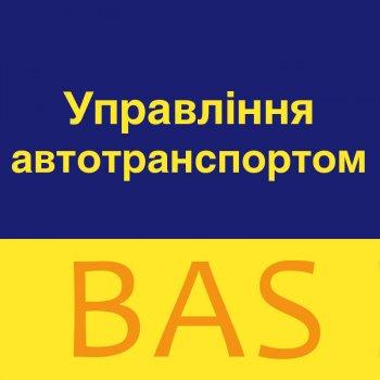 BAS Управління автотранспортом. Стандарт, клієнтська ліцензія на 10 робочих місць