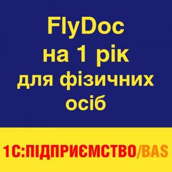 FlyDoc на 1 рік для фізичних осіб. Підключення на 1 ЄДРПОУ