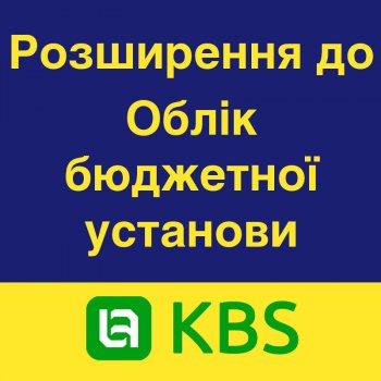 KBS.Розширення Облік до бюджетної установи