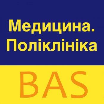 BAS Медицина. Поліклініка