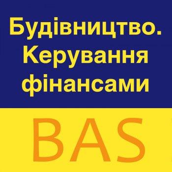 BAS Будівництво. Керування фінансами, клієнтська ліцензія на 10 робочих місць