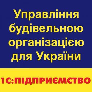 1С:Підприємство 8. Управління будівельною організацією для України, клієнтська ліцензія на 50 робочих місць
