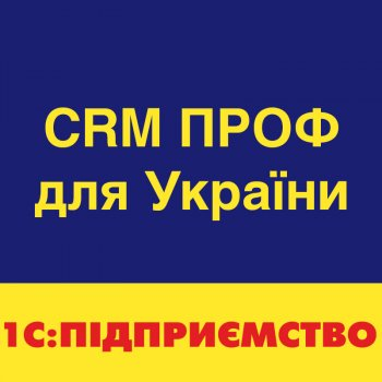 1С:Підприємство 8. CRM ПРОФ для України, клієнтська ліцензія на 1 робоче місце