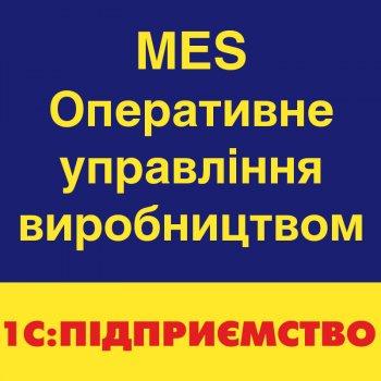 1С:Підприємство 8. MES Оперативне управління виробництвом