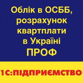 1С:Підприємство 8. Облік в ОСББ, розрахунок квартплати в Україні ПРОФ