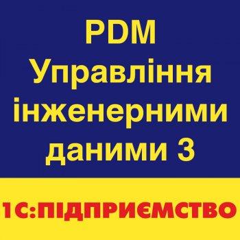1С:Підприємство 8. PDM Управління інженерними даними 3, клієнтська ліцензія на 5 робочих місць