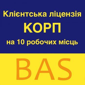 BAS Клієнтська ліцензія на 10 робочих місць