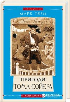 Пригоди Тома Сойєра - Марк Твен (9786175850855)