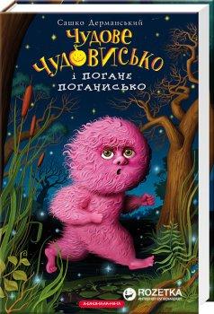 Чудове чудовисько i погане погане поганисько - Сашко Дерманський (9786175850732)