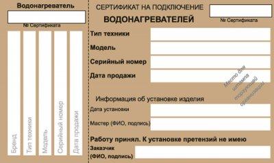 Сертификат на установку водонагревателя в г. Киев