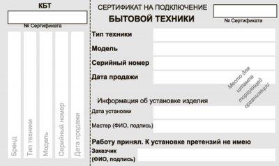 Сертификат на установку крупногабаритной бытовой техники в г. Киев