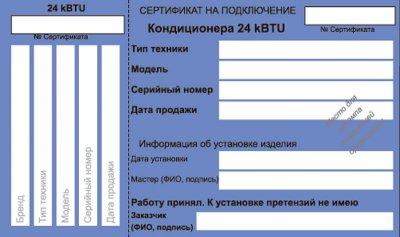 Сертификат на монтаж кондиционера в г. Киев 24000 BTU