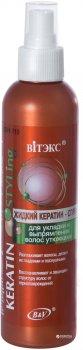 Жидкий кератин-спрей Витэкс для укладки и выпрямления волос утюжками 200 мл (4810153018908)