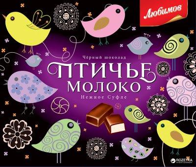 Конфеты Любимов Птичье молоко в черном шоколаде 150 г (4820075504113)