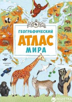 Географический атлас мира - М. Жученко (9786176904397)