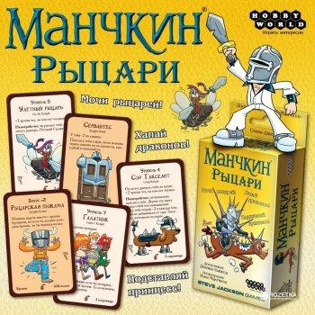 Настільна гра Hobby World Манчкін: Лицарі (4620011817006)