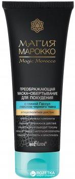 Маска-обертывание для похудения Bielita Магия Марокко с глиной гассул и маслом чёрного тмина 200 мл (4810151022655)