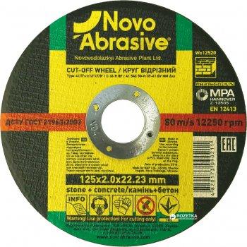 Круг отрезной NovoAbrasive по камню 125 х 2.0 х 22.23 мм (WS12520)