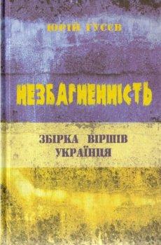 """""""Незбагненність"""" Збірка Віршів Українця (9786177350780)"""