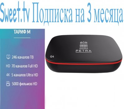 Смарт TV BOX с подпиской Sweet.tv Пакет M на 3 мес + Popcorn Netflix Android приставка 4K Petra G4