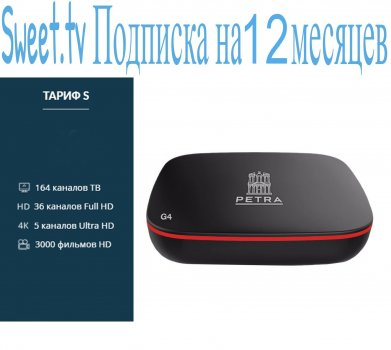 Смарт TV BOX с подпиской Sweet.tv Пакет S на 12 мес + Popcorn Netflix Android приставка 4K Petra G4