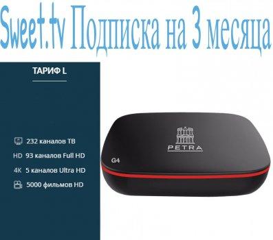 Смарт TV BOX с подпиской Sweet.tv Пакет L на 3 мес + Popcorn Netflix Android приставка 4K Petra G4