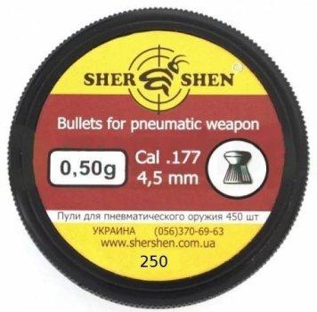 Кулі Шершень 0,50 g (250шт.)