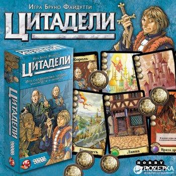 Настольная игра Hobby World Цитадели Classic (4620011817259)