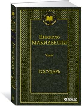 Государь - Макиавелли Н. (9785389128989)