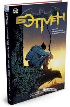 Бетмен. Книга 5. Нульовий рік. Темний місто - Снайдер С. (9785389121621)