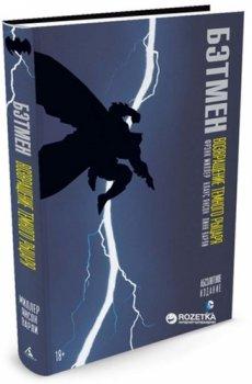 Бетмен. Повернення Темного Лицаря - Міллер Ф. (9785389080713)